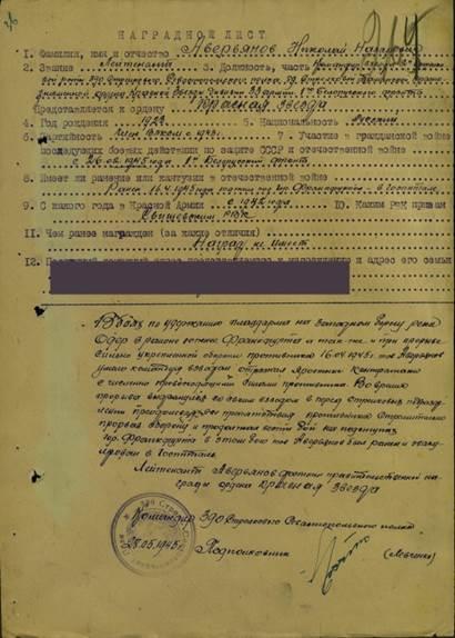 Аверьянов Н.Н. Наградной лист. Документ предоставлен Козловой В.