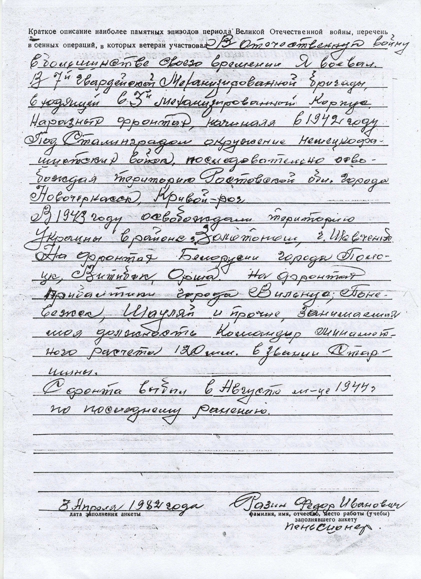 Анкета ветерана войны. Из архива Крутова С.