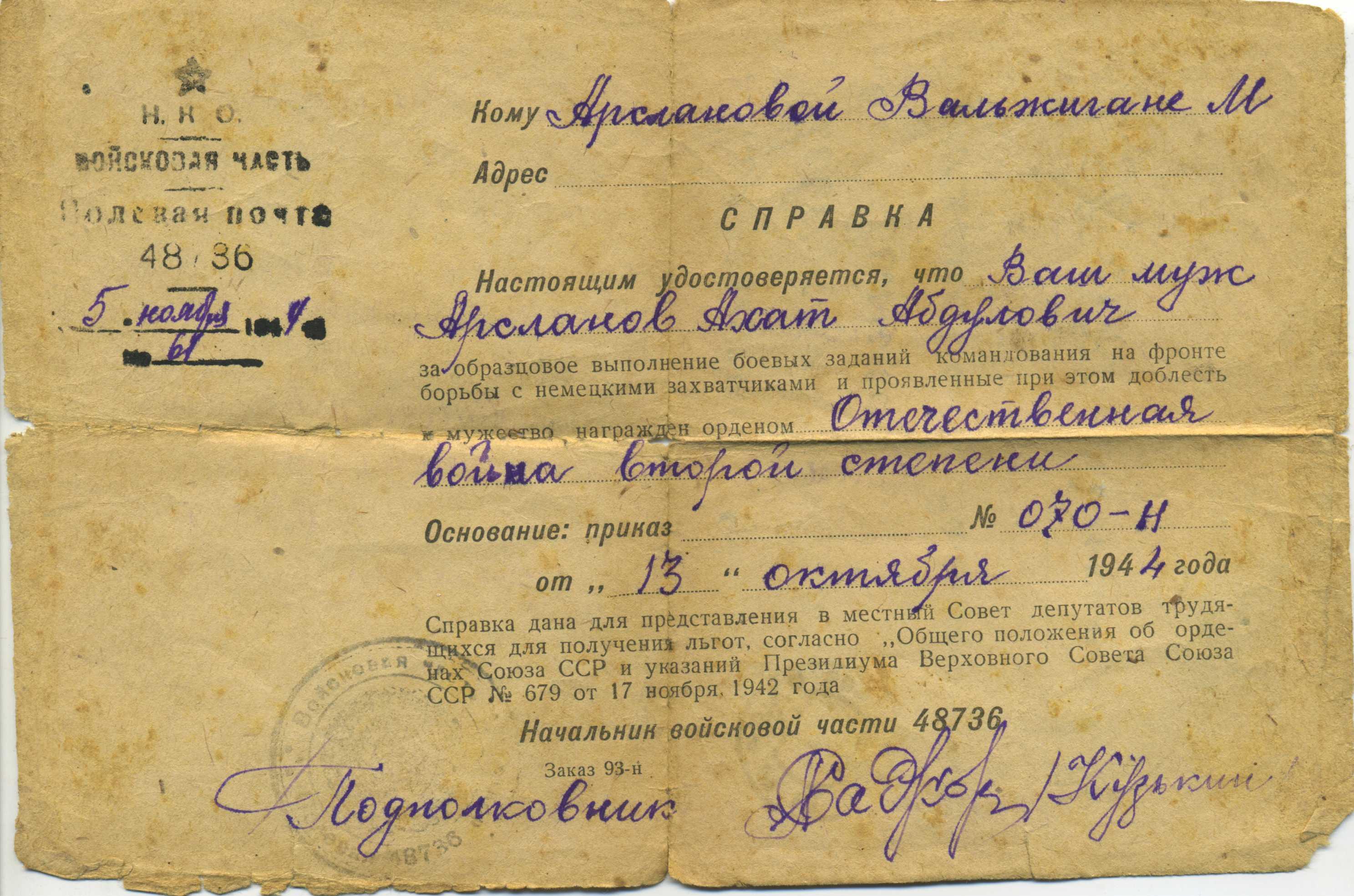 Арсланов А.А. Справка о награждении орденом. Из архива Черняева К.