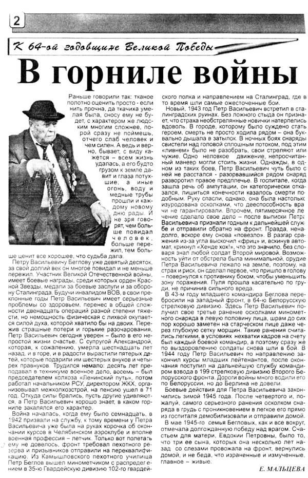 Беглов П.В. в прессе. Из архива Зернова И.