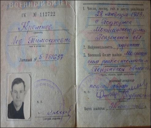 Военный билет Кремнева Л.Т. Документ предоставлен Филиной Е.