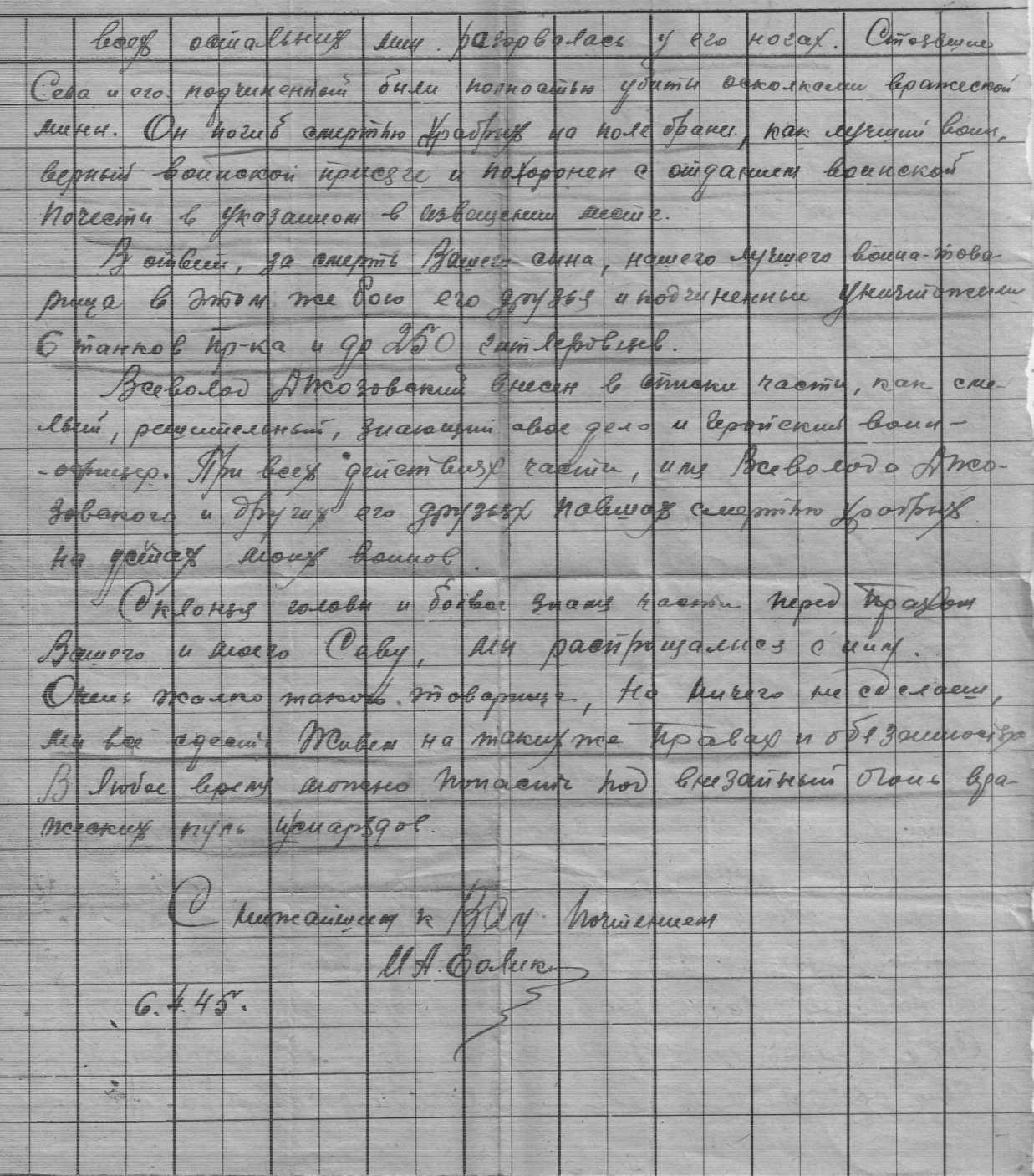 Вторая страница письма командира части И.А.Голика о Всеволоде Джозовском его отцу. Из архива Гайдученко А.