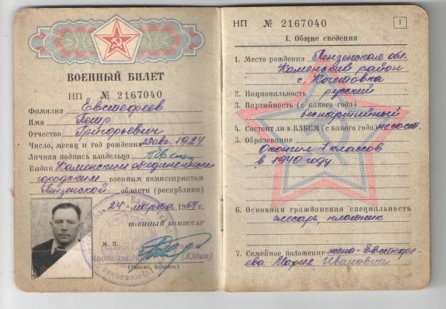 Евстифеев П.Г. Военный билет. Из архива Кондрашкиной П.