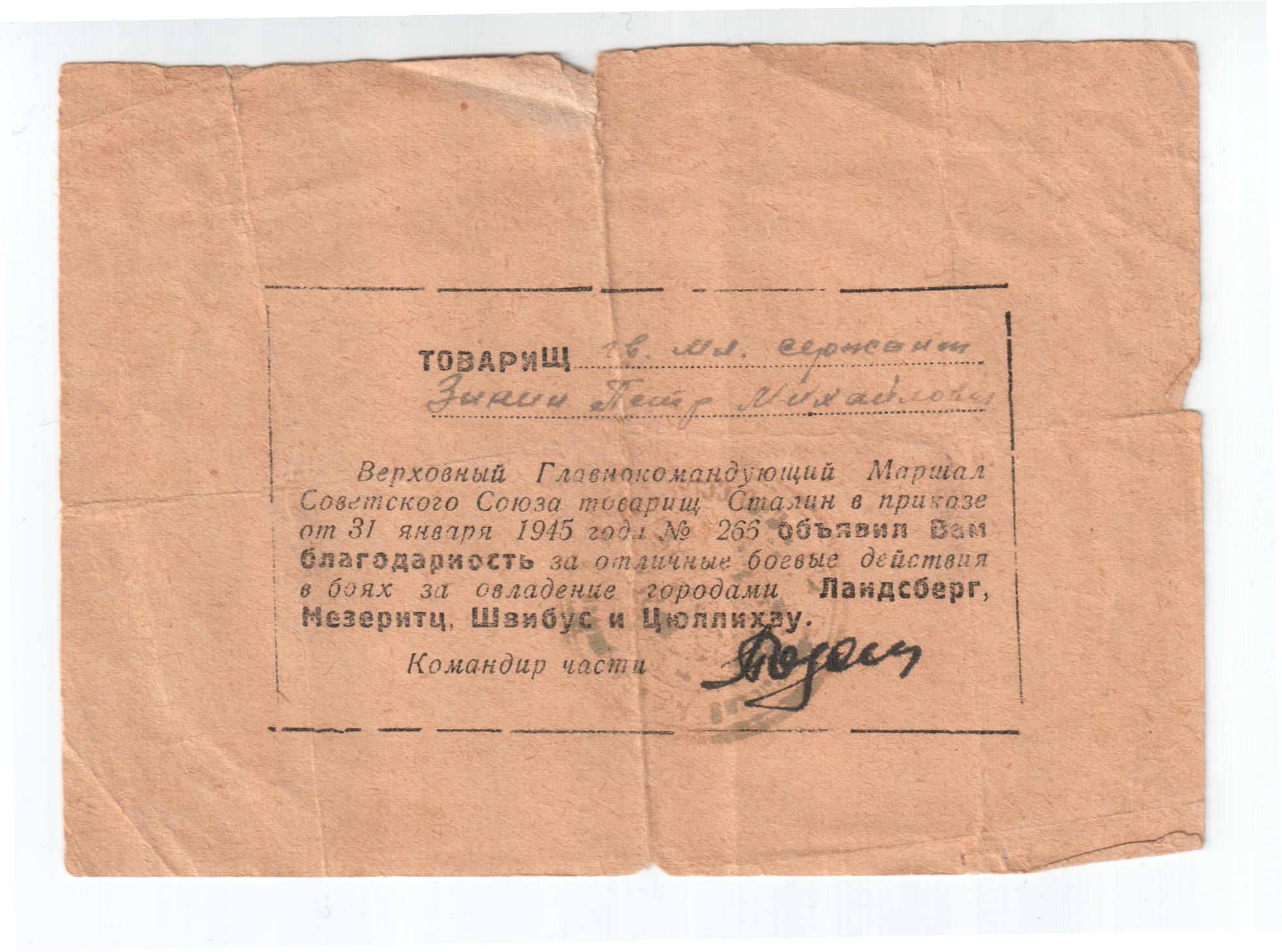 Зинин П.М. Приказ с объявлением благодарности. Из архива Поповой Д.