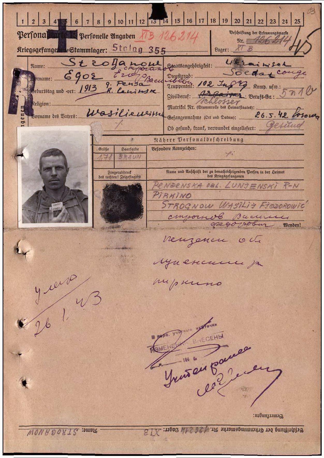 Карточка концлагеря Берген-Бельзен на заключенного № 126214. Предоставила Пастыка Е.