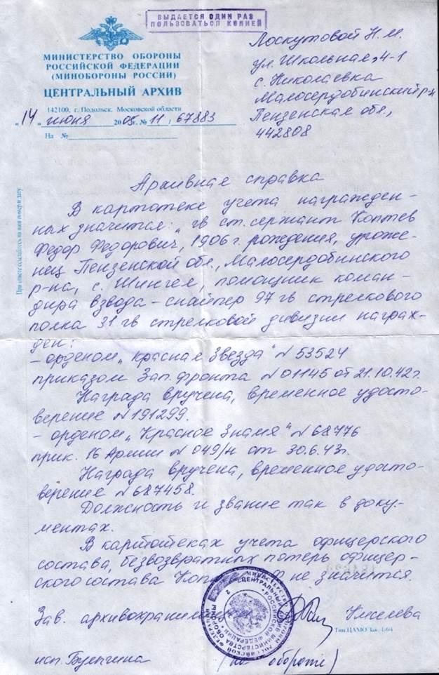 Коптев Ф.Ф. Архивная справка. Предоставлено Золиной Д.