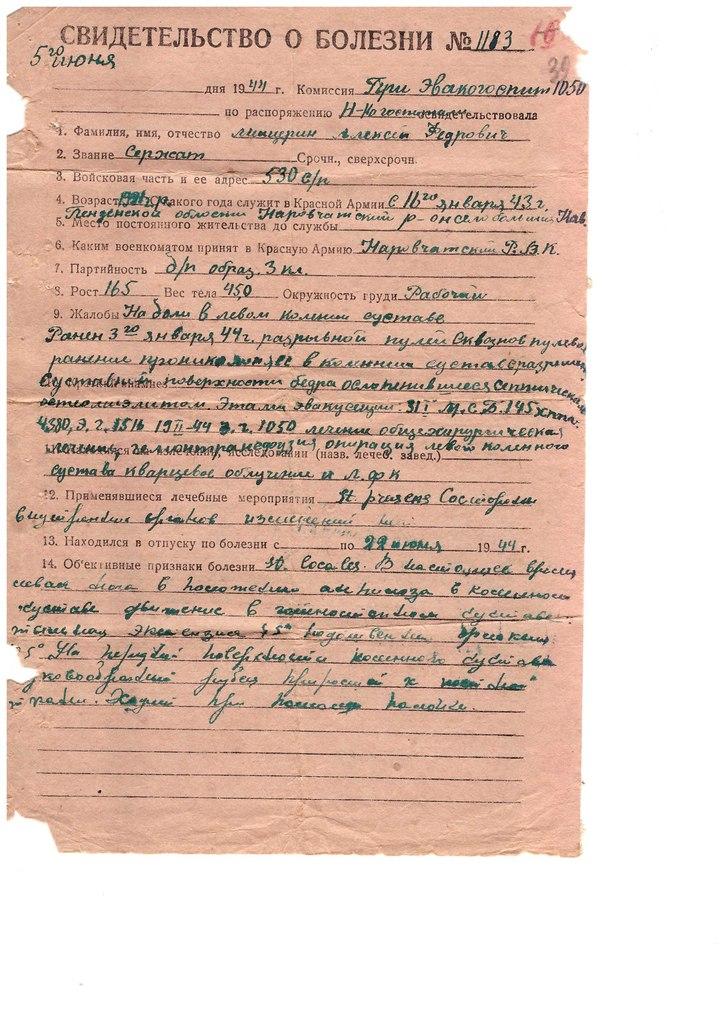 Мещерин А.Ф. Свидетельство о болезни. Фото из архива Мещерина Н.