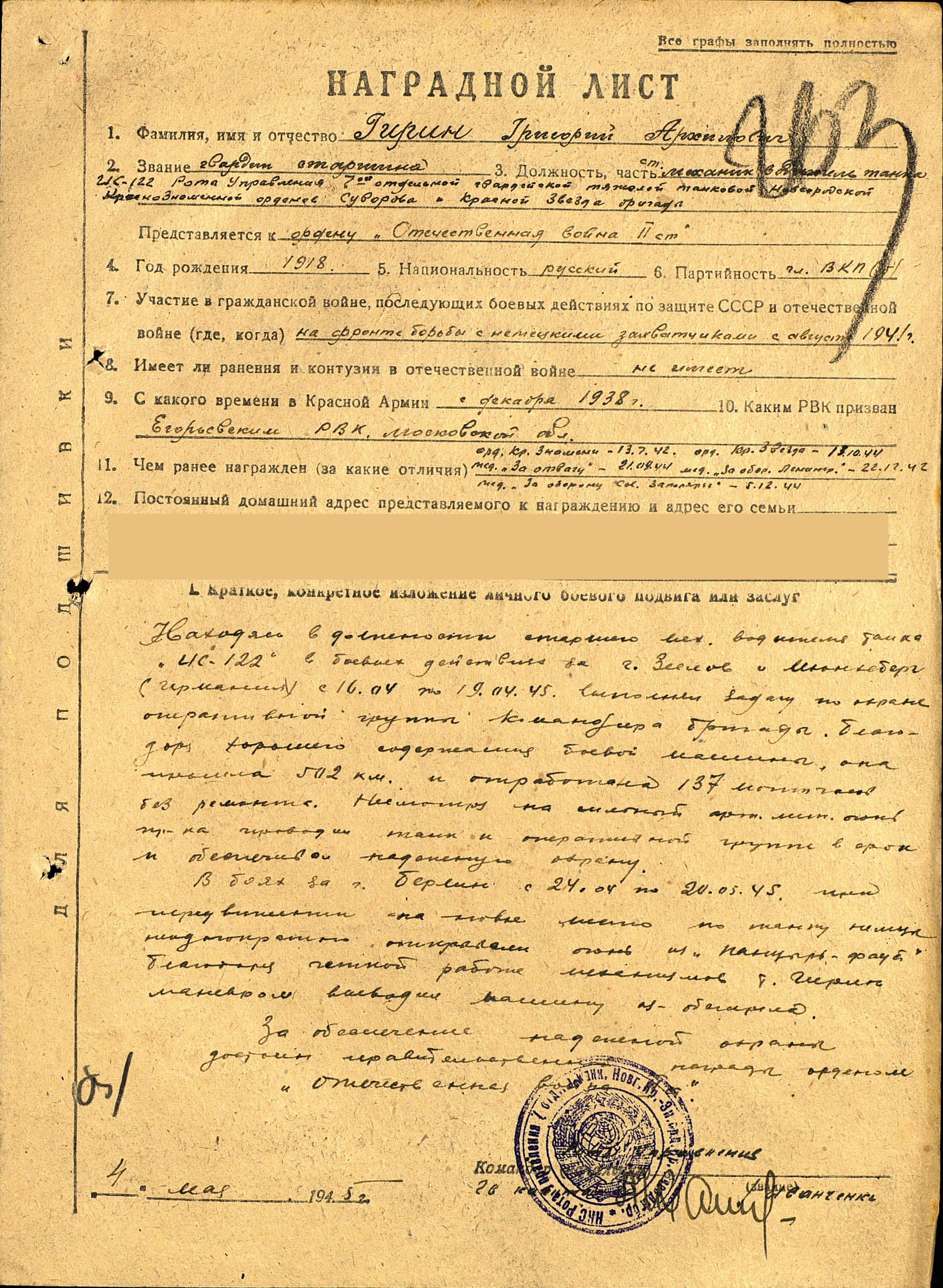 Наградной лист Гирина Г.А. Документ предоставлен Горюновой Е.