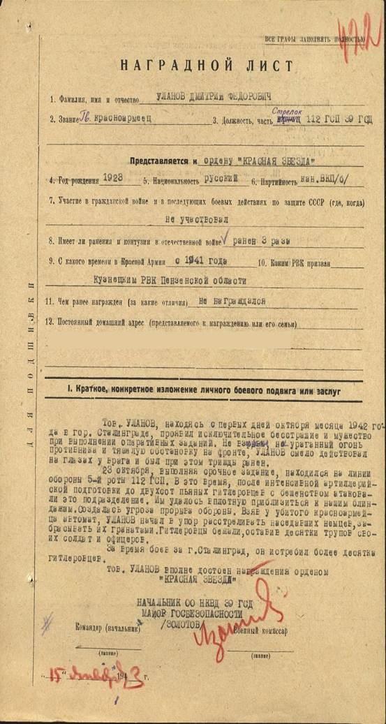 Наградной лист Уланов Д.Ф. Документ предоставлен Журавлевой Е.
