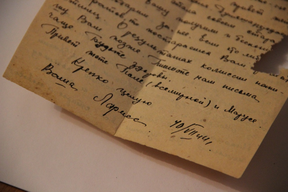 Отрывок из письма Щетининой Л.М. Из архива Кисляевой Д.