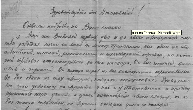 Отрывок из письма командира части. Из архива Гайдученко А.