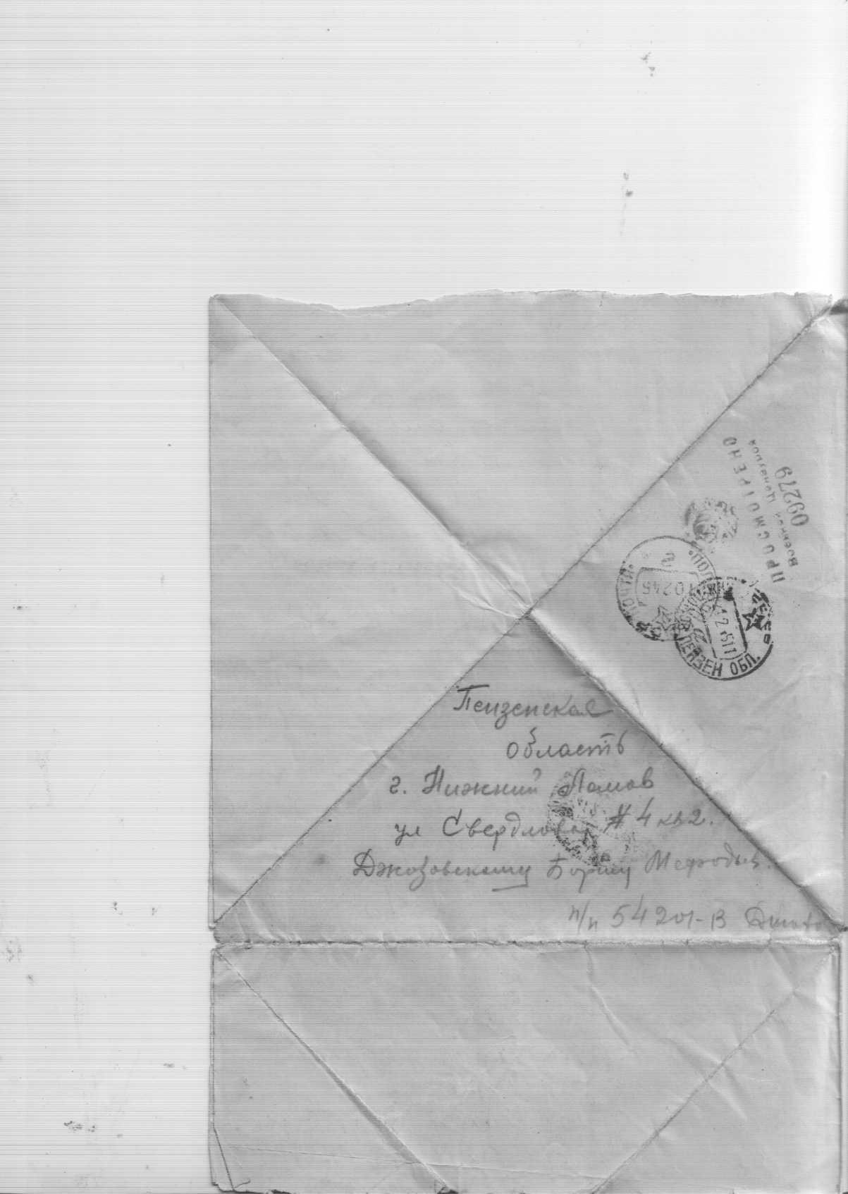 Последнее письмо с фронта Всеволода Джозовского. Из архива Гайдученко А.