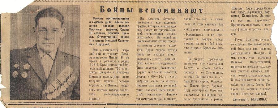 Прусаков Н.С. из архива Храмовой Е.