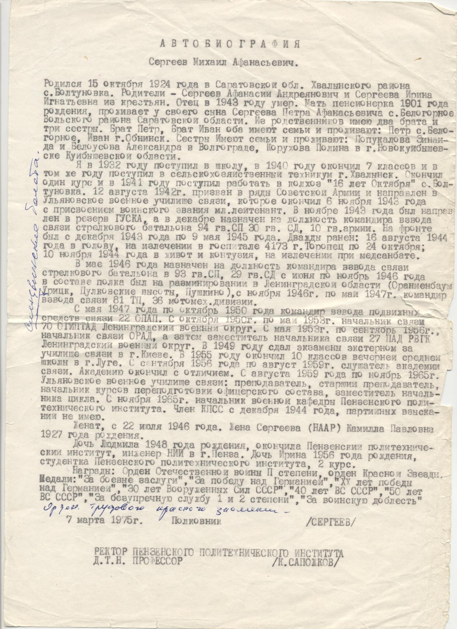 Сергеев М.А. Автобиография. Из архива Черновой Д.