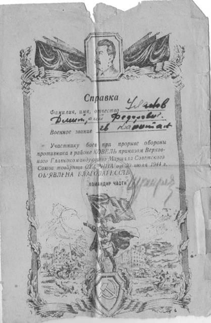 Справка Уланова Д.Ф. Документ предоставлен Журавлевой Е.