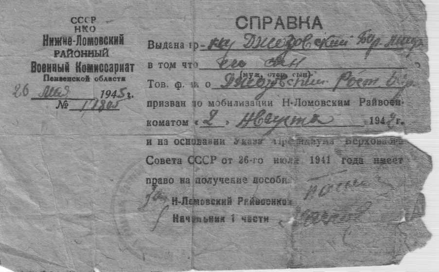 Справка о мобилизации. Документ предоставлен Гайдученко А.