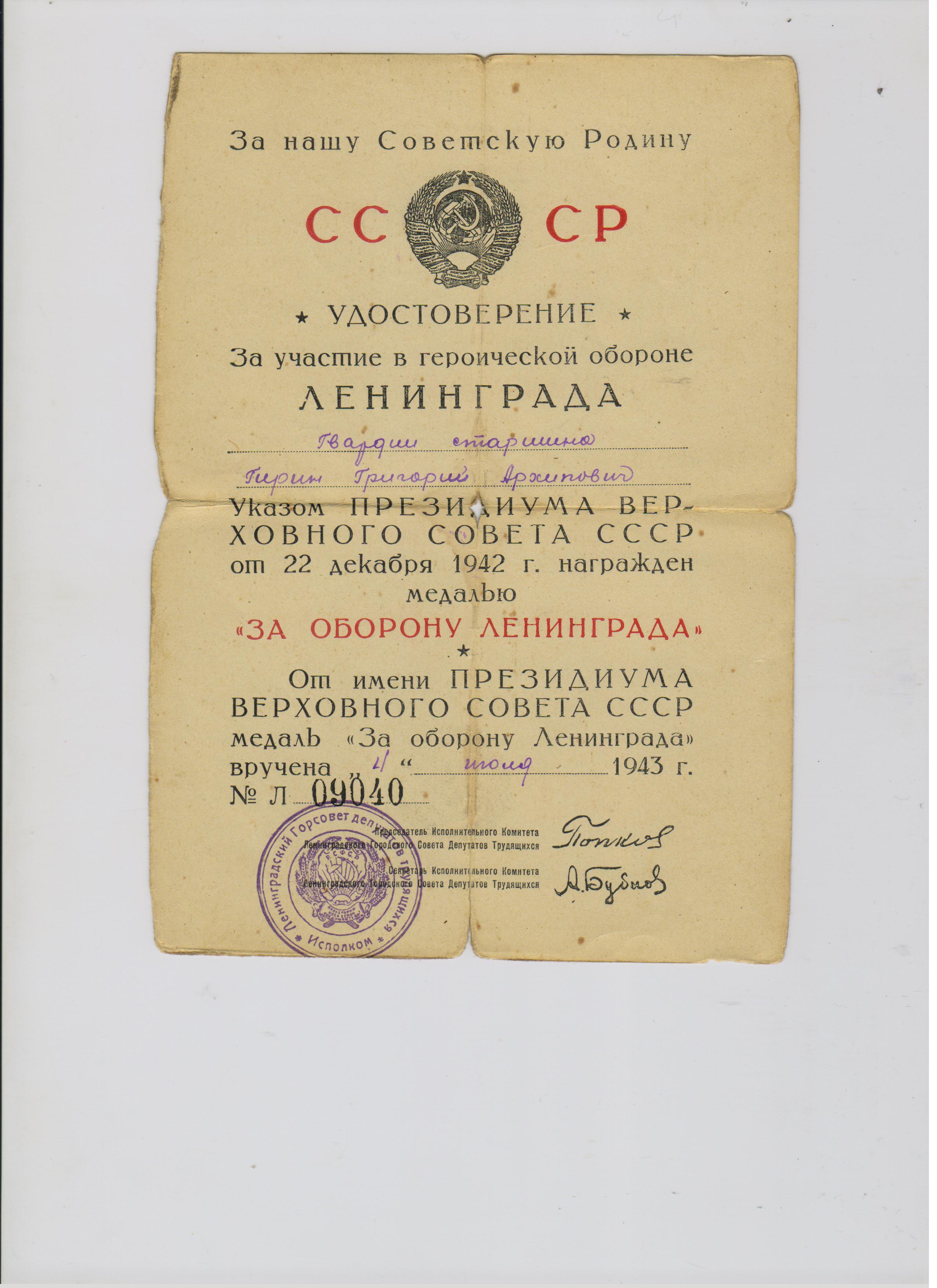Удостоверение Гирина Г.А. Документ предоставлен Горюновой Е.