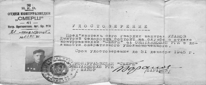 Удостоверение Уланова Д.Ф Предоставлено Журавлевой Е.
