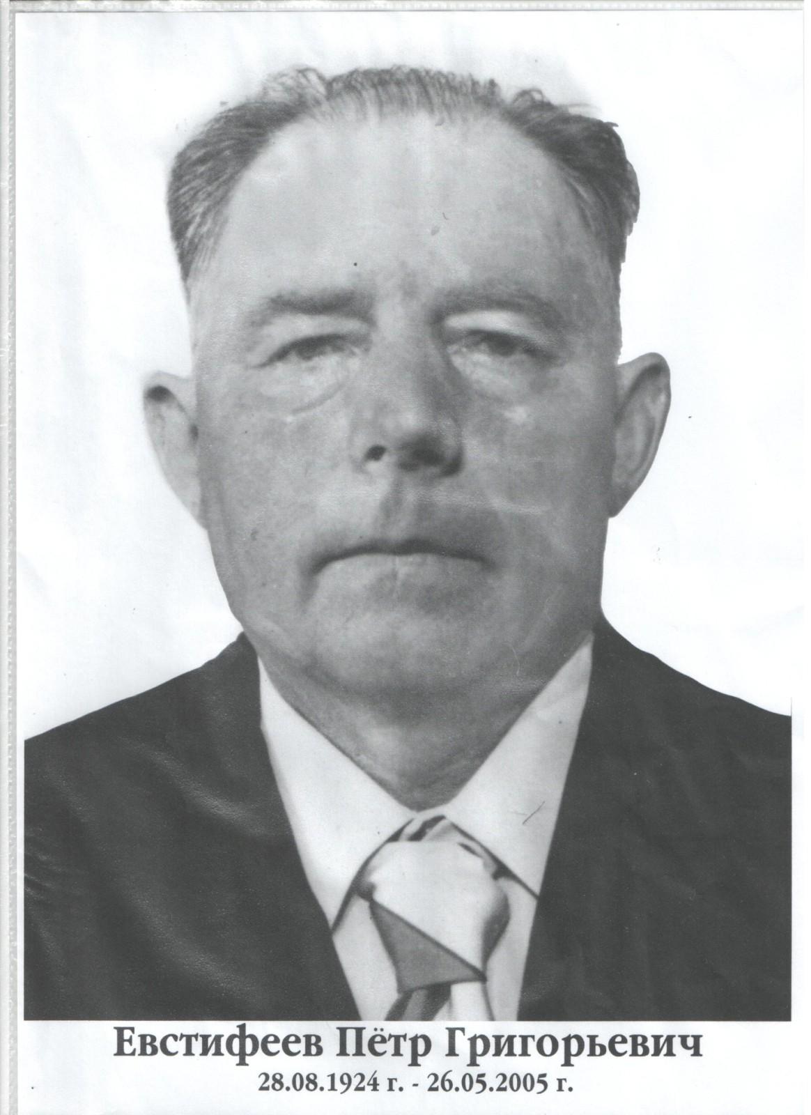 Евстифеев П.Г. Фото из архива Кондрашкиной П.