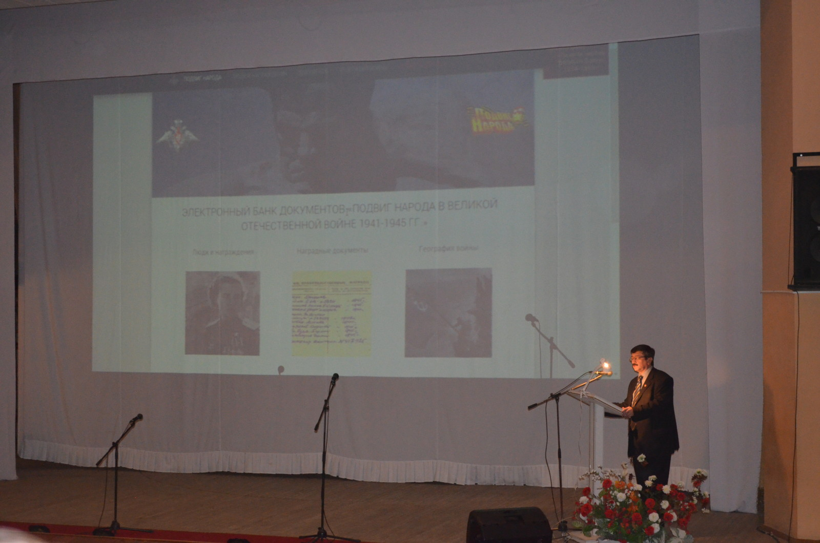 Доклад профессора Белоусова С.В.