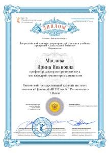 Диплом победителя конкурса Душа малой родины