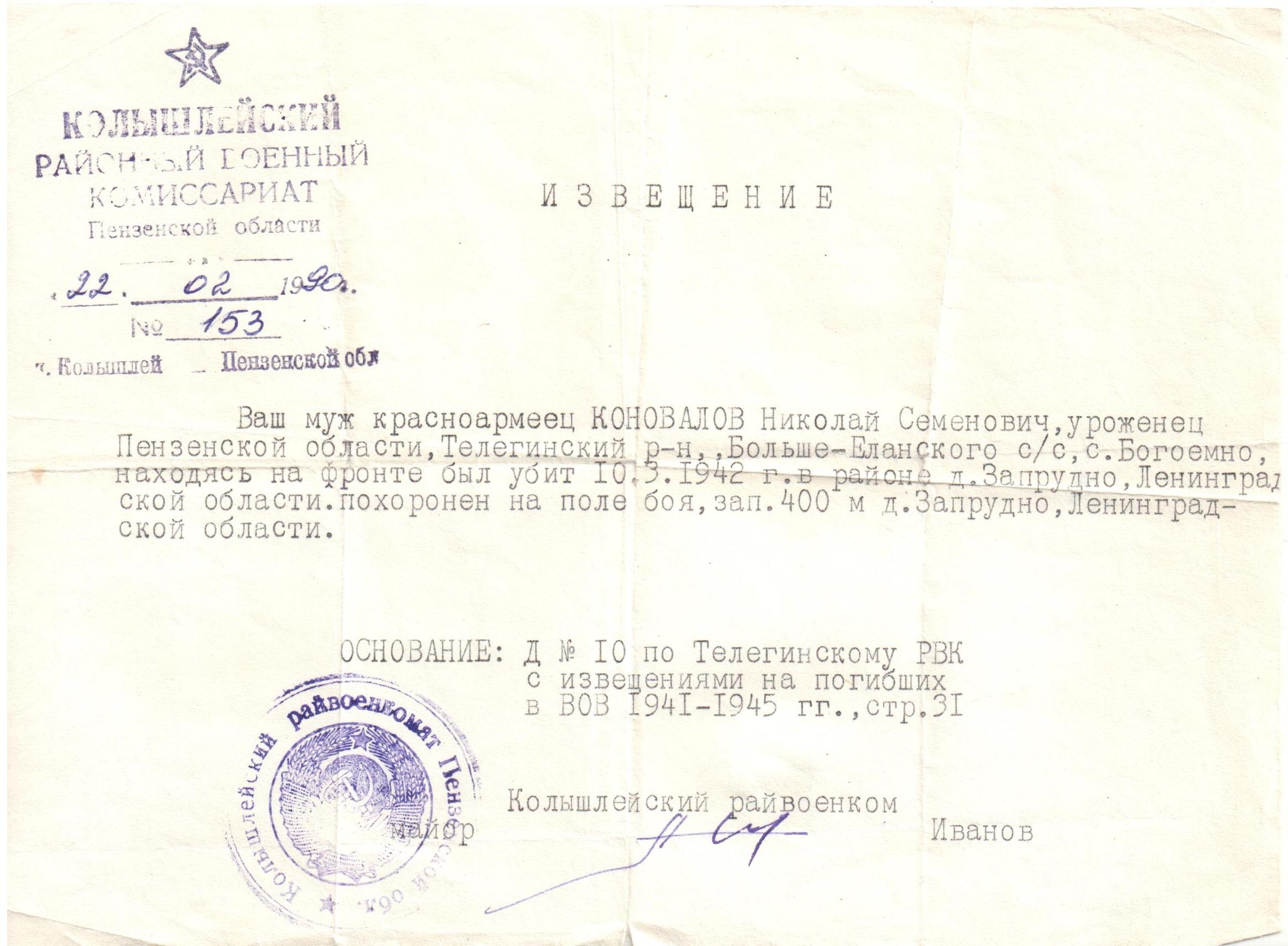 Коновалов Николай Семенович. Извещение на погибшего. Из архива Бородина П. А.