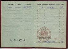 Вигилянский И.А. Документ предоставила Марков Н.