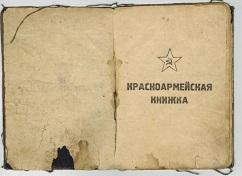 Вигилянский И.А. Красноармейская книжка. Из архива Марковой Н.Д.