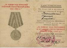 Вигилянский И.А. Наградное удостоверение. Из архива Марковой Н.