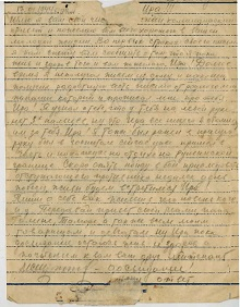 Вигилянский И.А. Письмо друга. Из архива Марковой Н.