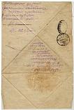 Вигилянский И.А. Письмо однополчанина. Из архива Марковой Н.Д.