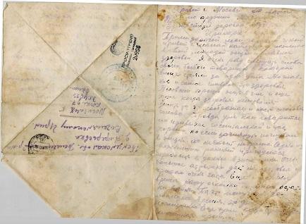 Вигилянский И.А. Письмо от однополчанина. Из архива Марковой Н.