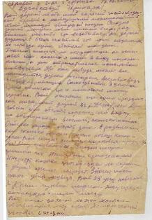 Вигилянский И.А. Письмо.Из архива Марковой Н.Д.