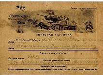 Вигилянский И.А. Почтовая карточка. Из архива Марковой Н.