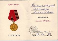 Вигилянский И.А. Удостоверение. Из архива Марковой Н.