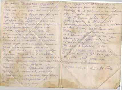 Вигилянский И.А. письмо. Из архива Марковой Н.Д.