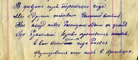 Запись И.П. Мочалина