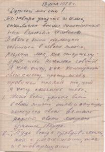 Письмо отца сыну. 1950