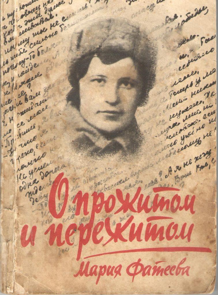 Книга М.Фатеевой.FR12