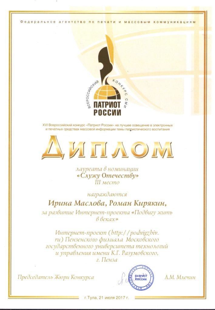 Диплом Патриот России 2017.FR12 (1)