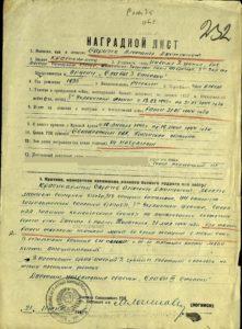 Сарычев Наградной лист