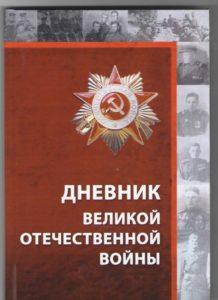 Дневник Великой Отечественной войны - книга молодого автора