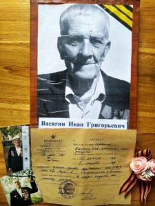 Васягин Иван Григорьевич