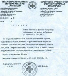 Справка организации Белорусского Красного Креста о захоронении Маевского М.Я.
