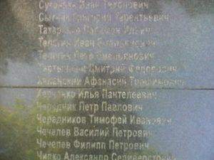 Имя А.Т. Халанского на мемориале