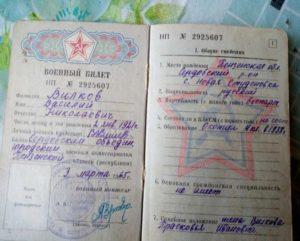 Военный билет Вилкова Василия Николаевича