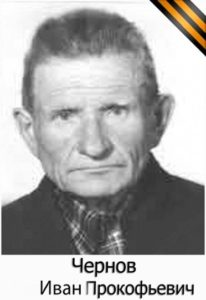 Чернов Иван Прокопьевич