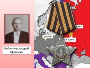 Рыбчинчук Андрей Ефимович