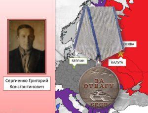Сергиенко Григорий Константинович